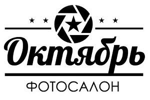 Фотосалон ОКТЯБРЬ – это профессиональная фотостудия и фотоателье