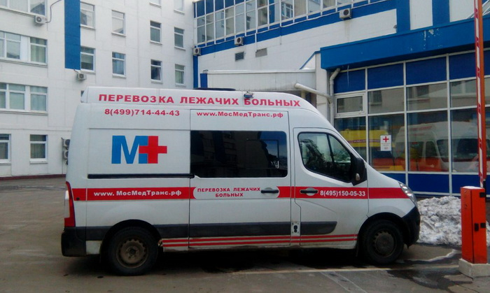 Перевозка лежачих больных Мосмедтранс