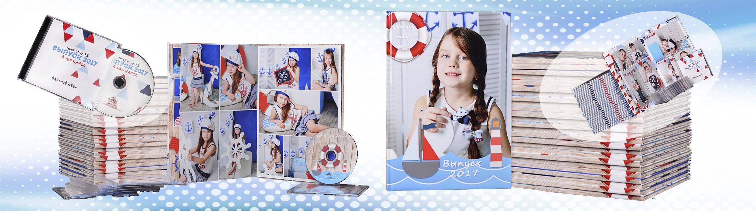 Фотоальбом выпускной
