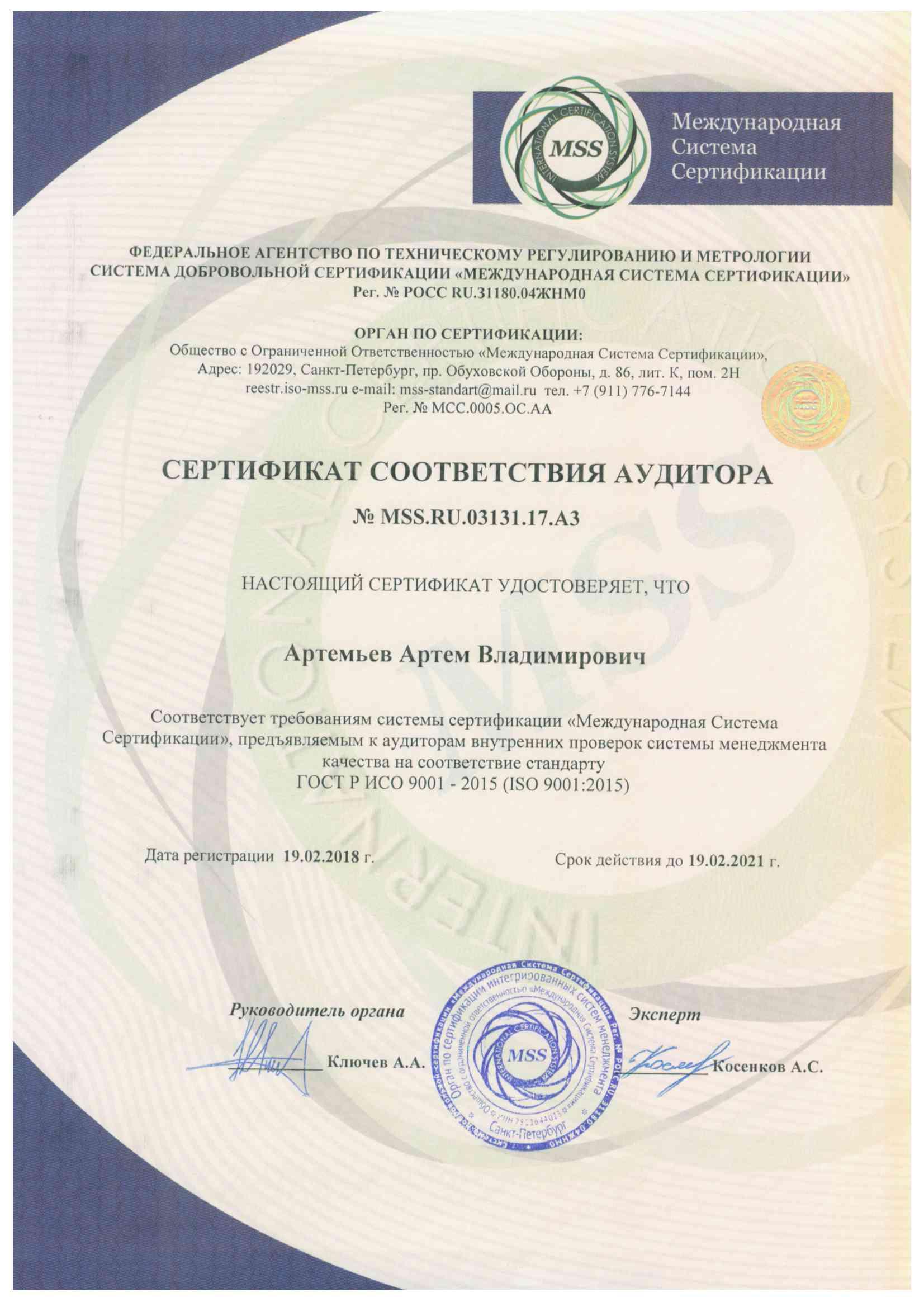 ISO 9001-2015 аудитор Артемьев А.В.