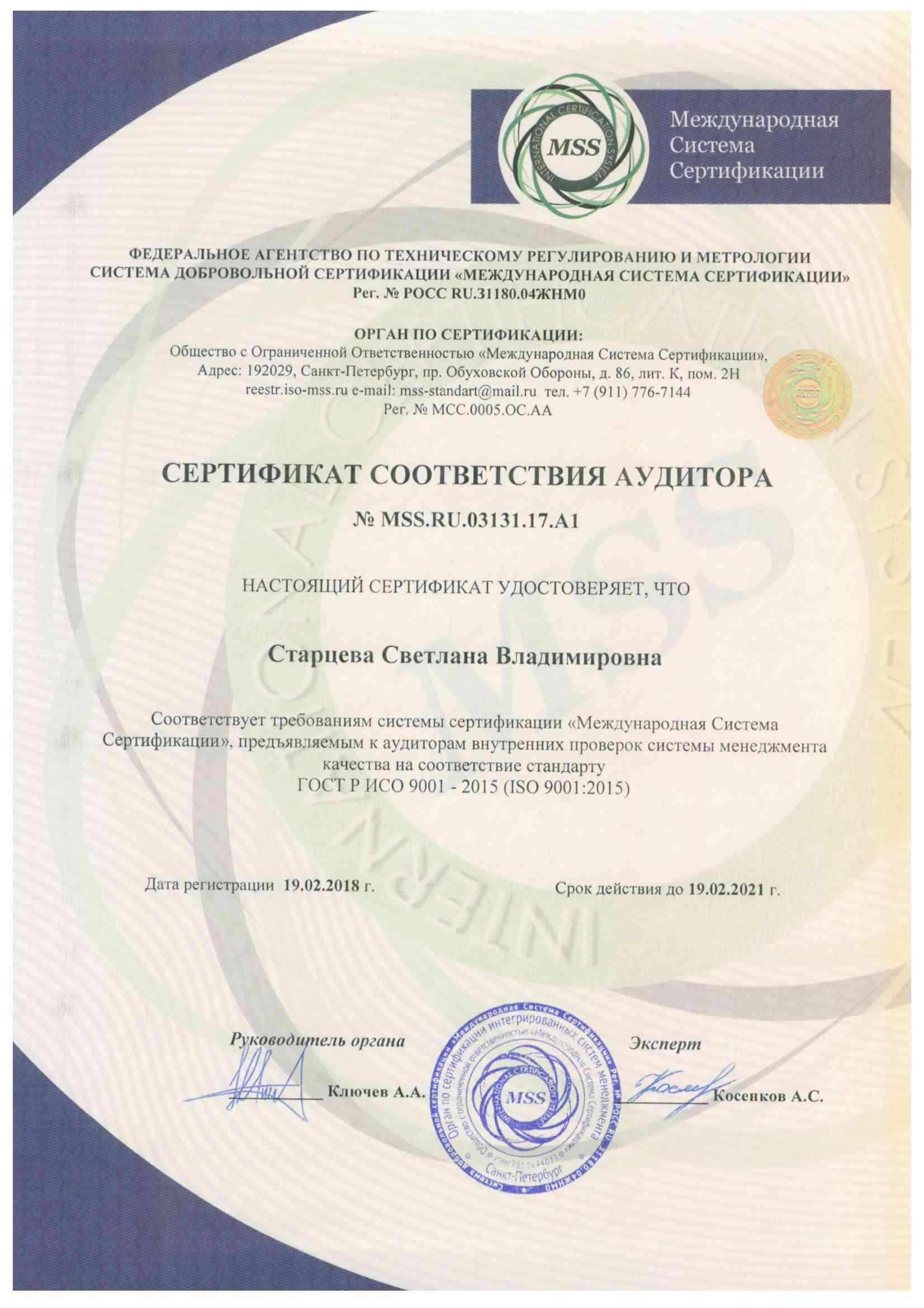 ISO 9001-2015 аудитор Старцева С.В.