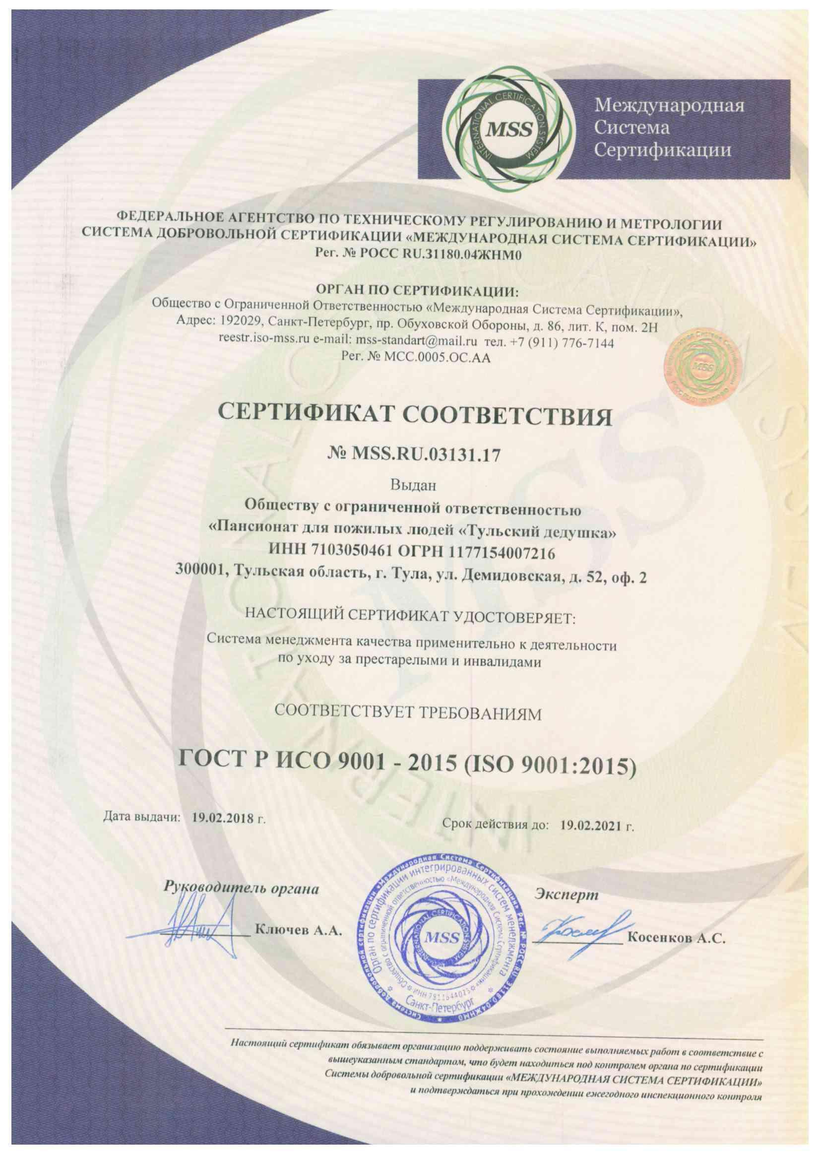 ГОСТ Р ИСО 9001-2015 ENG