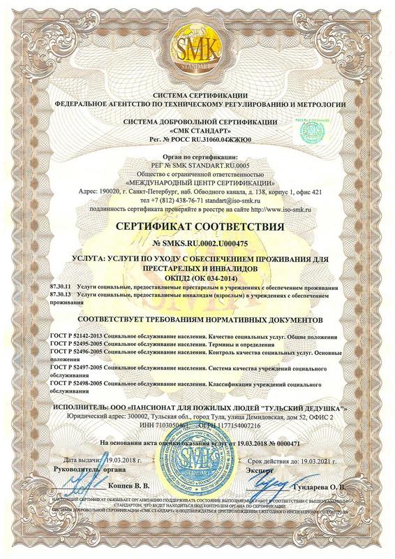Сертификат соответствия ГОСТ Р 52142-2013