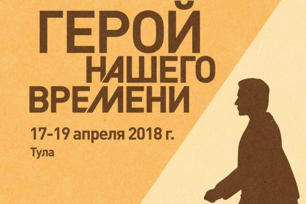 XI Фестиваль «Герой нашего времени» пройдет в Туле