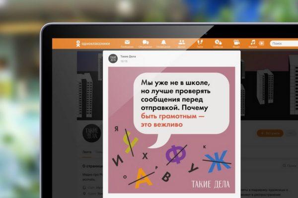 """Социальная сеть """"Одноклассники"""" объявила о старте второго сезона проекта """"Мы так не говорим"""""""