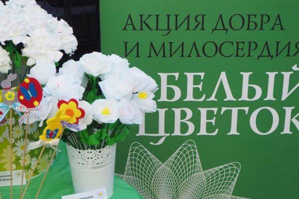 «Белый цветок» подготовил подарки для психоневрологического интерната
